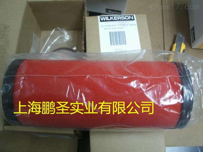 威尔克森Wilkerson干燥器南京一级代理