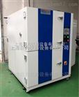 JW-4001两箱式冷热冲击试验箱生产厂家