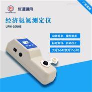 经济氨氮测定仪