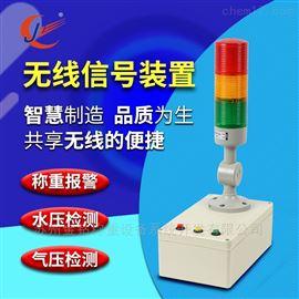 JZD50-LED3金钻无线报警灯自动化设备无线信号装置