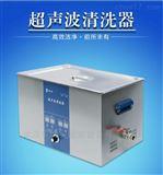 ZX-2200DE单频超声波清洗器