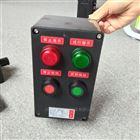 BZC8060防爆防腐操作柱接线箱按钮箱