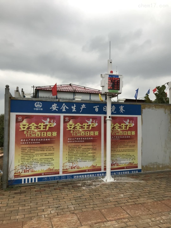 海南工程施工扬尘噪声监测仪