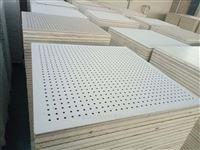 600*600穿孔复合板