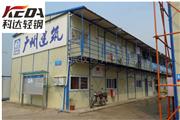广州标准活动板房厂家