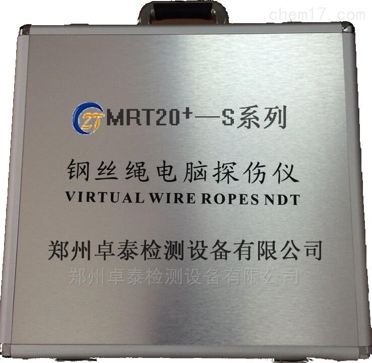 MRT20+-S系列电脑在线钢丝绳探伤仪