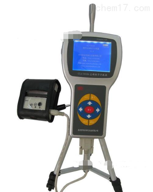 CLJ-3016h手持式激光尘埃粒子计数器