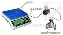 开关量桌秤公司 15KG开关信号输出电子秤