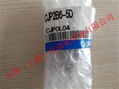原装正品SMC气缸CJP2B6-5D