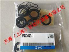 日本SMC原装密封组件 P473040-1