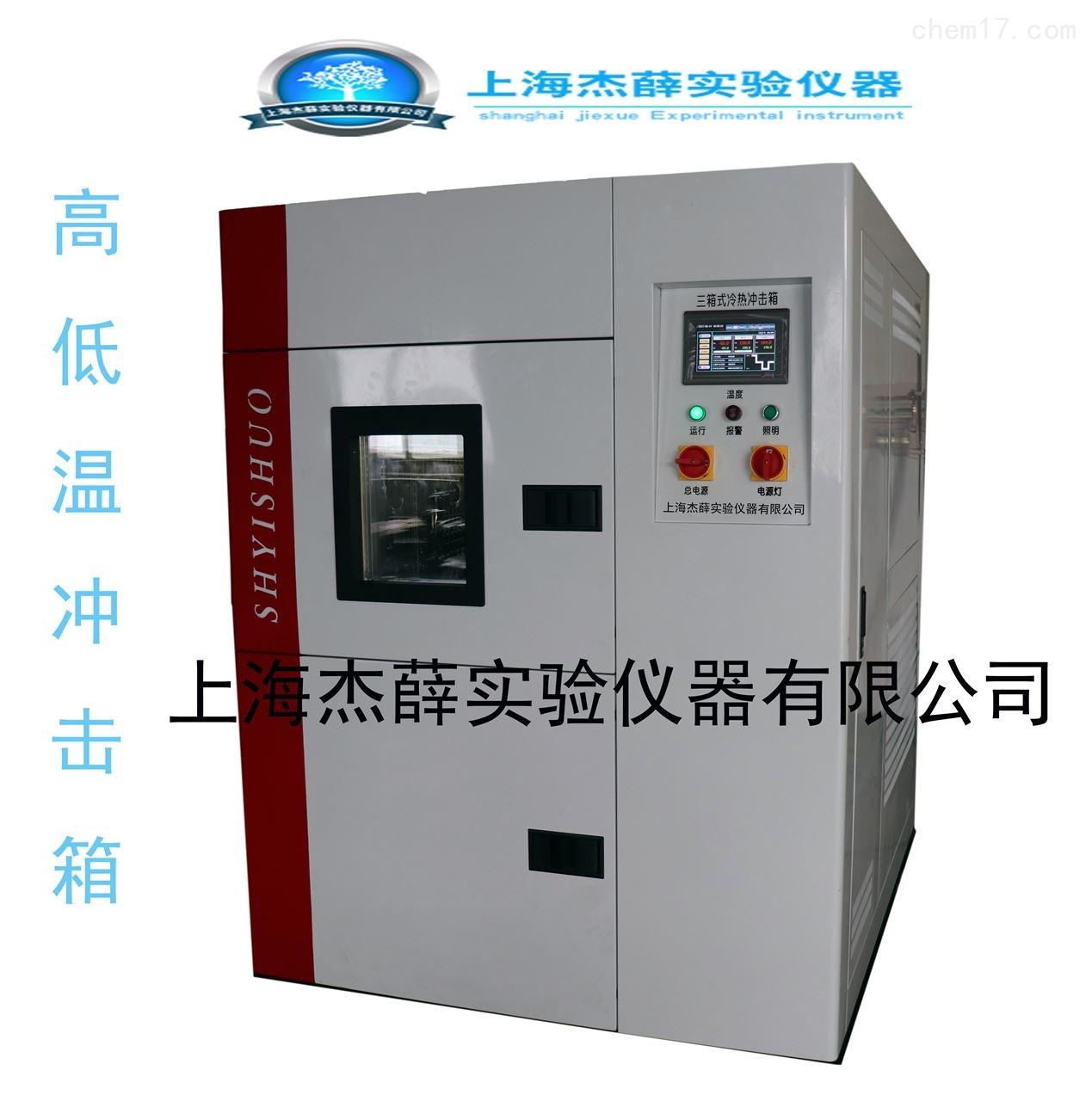 上海三箱式冷热冲击箱