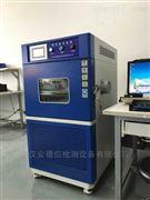 小型高低温循环试验箱