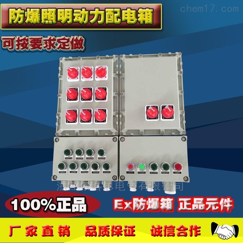 BXM51-3防爆照明电箱BXD51-3防爆动力配电箱