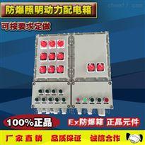定做防爆检修电源插座箱BXX52-2 BXX52-4