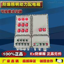 BXM98防爆照明配电箱IIB IIC乐清专业生产