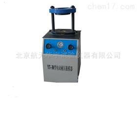 YT-30混凝土液壓電動脫模器