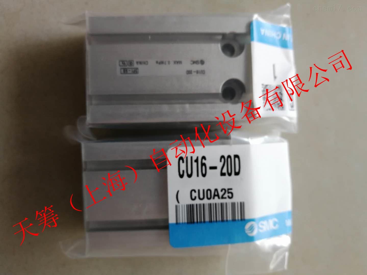 日本SMC自由安装气缸CU16-20D