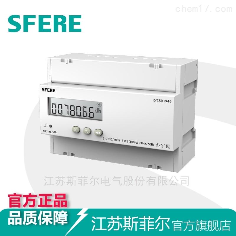DDSF1946单相LCD复费率导轨式电能表