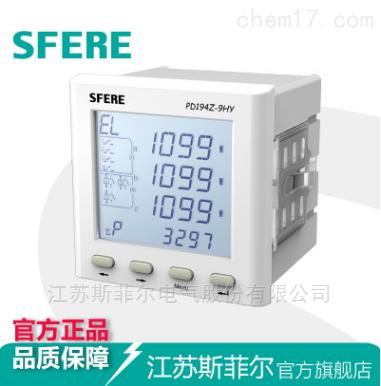 PD194Z-9HY液晶显示LCD多功能谐波电能仪表