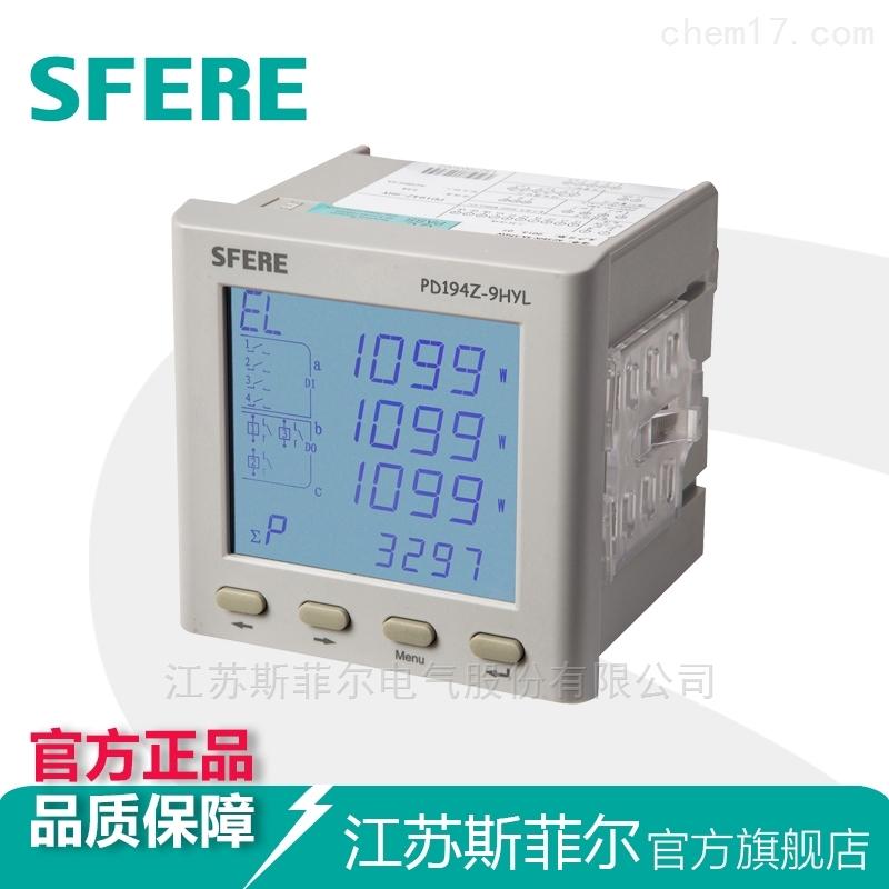 带通讯多功能谐波电能表