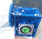 NMRW063中研紫光蜗杆减速机 台州清华紫光减速箱