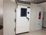 天津高温老化房-高温步入式-高温试验箱