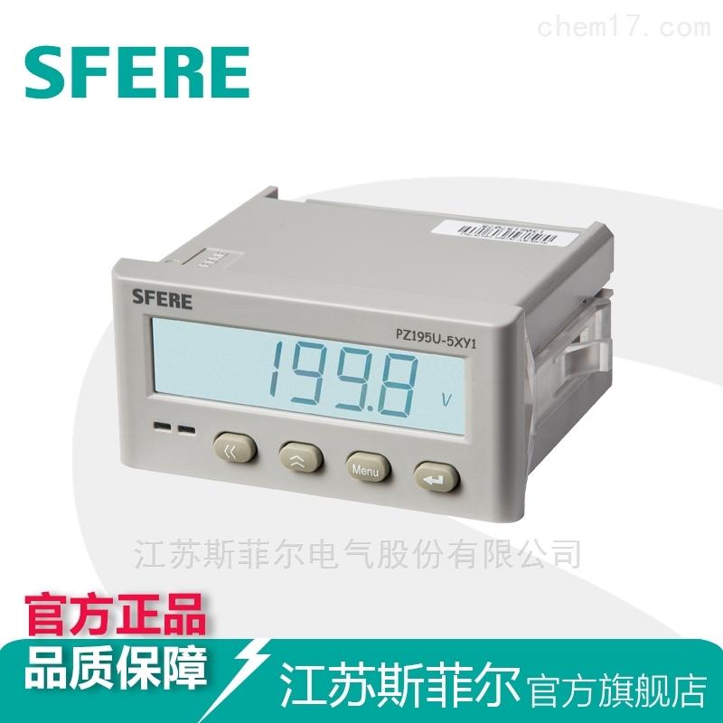 PZ195U-5XY1智能LCD液晶显示直流单相电压表