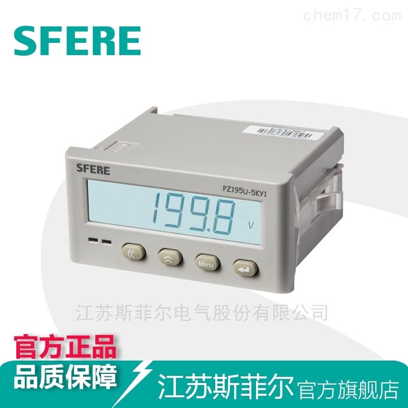 PZ195U-5KY1LCD带通信数显直流单相电压表