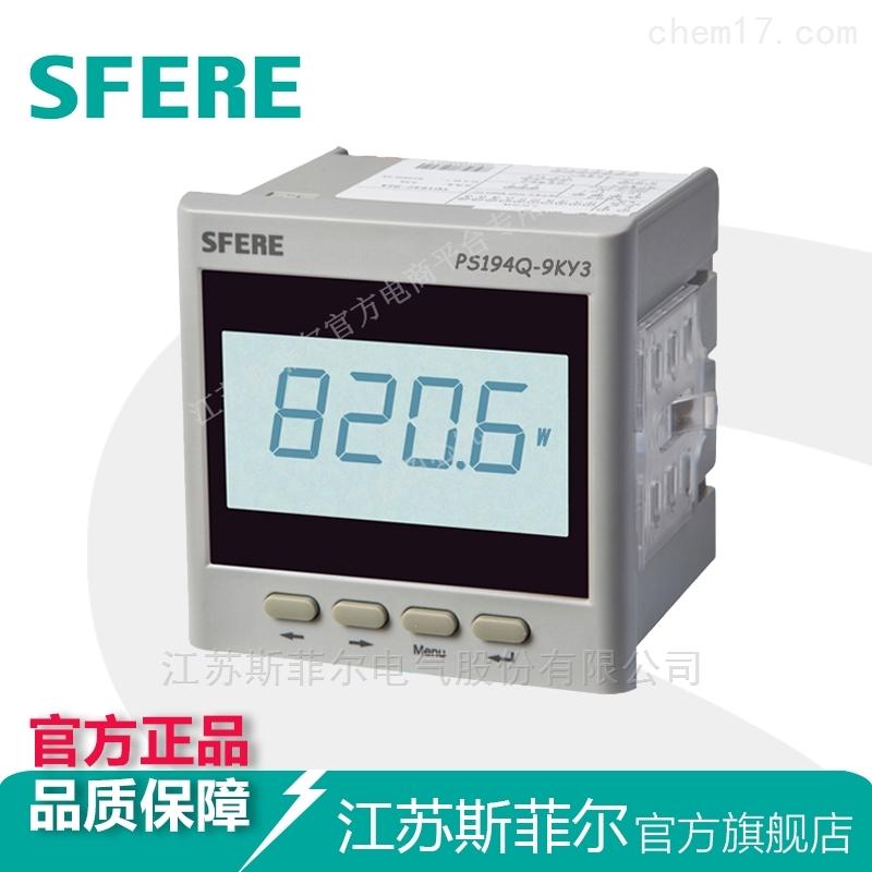 PS194Q-9KY3带变送LCD交流三相无功功率表