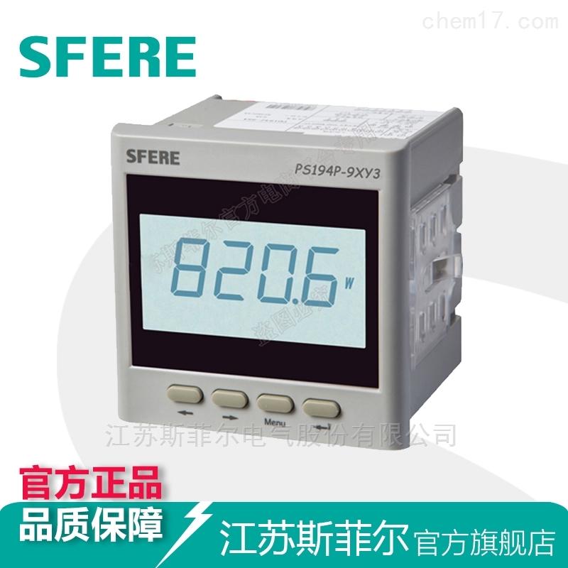 PS194P-9XY3交流LCD三相有功功率表
