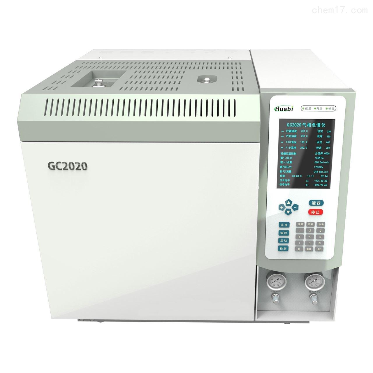雷竞技s10竞猜GC2020气相雷竞技官网手机版下载仪