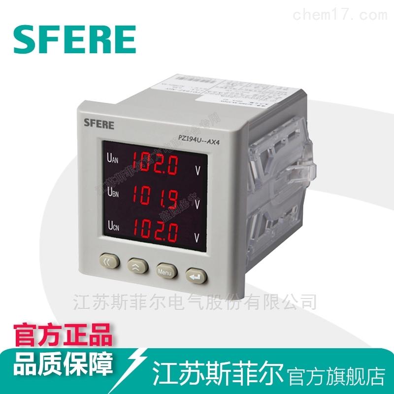 PZ194U-AX4交流三相电压表数显式电子仪表