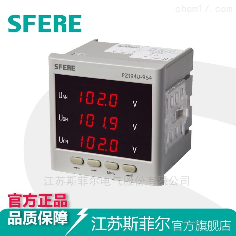 PZ194U-9S4带通讯交流三相电压表