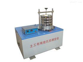 土工布有效孔徑測試儀TSY-2/3型