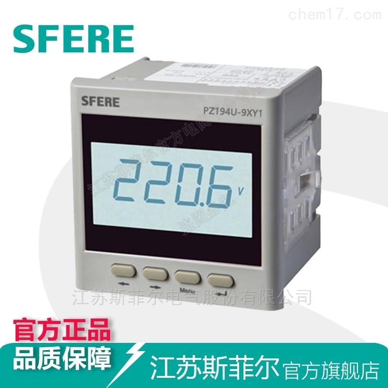 PZ194U-9XY1交流LCD单相电压表显示仪表