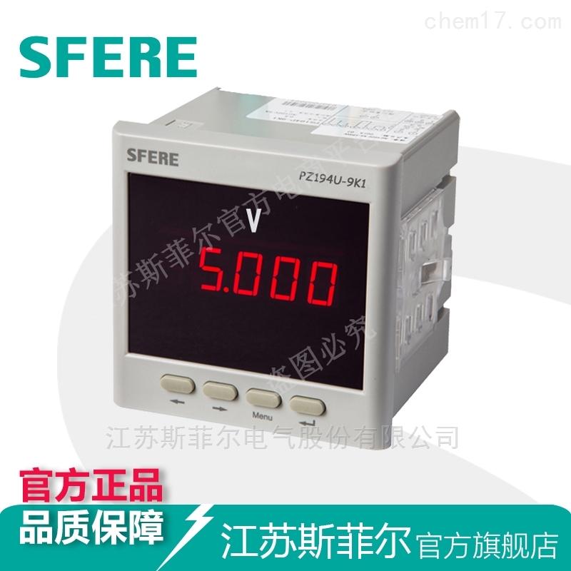 PZ194U-9K1带4~20mA单相数显交流电压表
