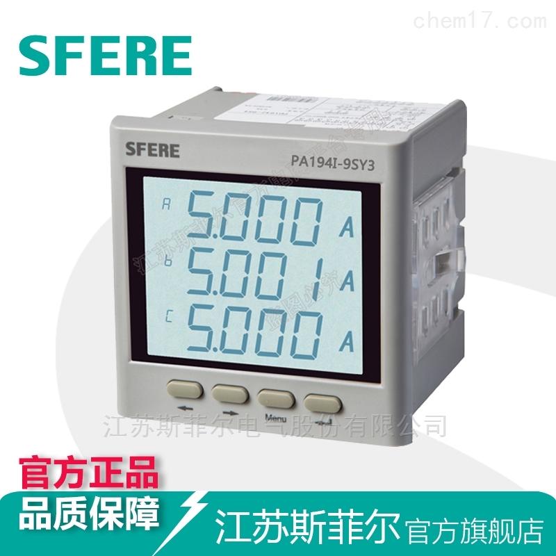 PA194I-9SY3具备开关量LCD三相交流电流表