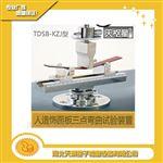 TDSB-KZJ人造饰面板三点弯曲试验装置