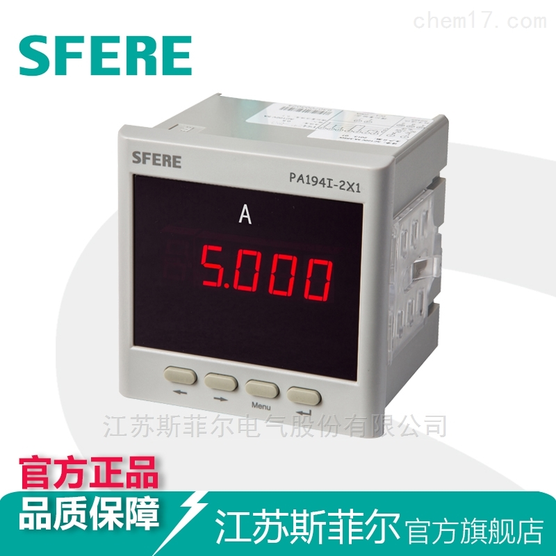 PA194I-2X1单相数显交流电流表
