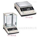 PTY-B1200/2200g/5g电子天平 双量程天平