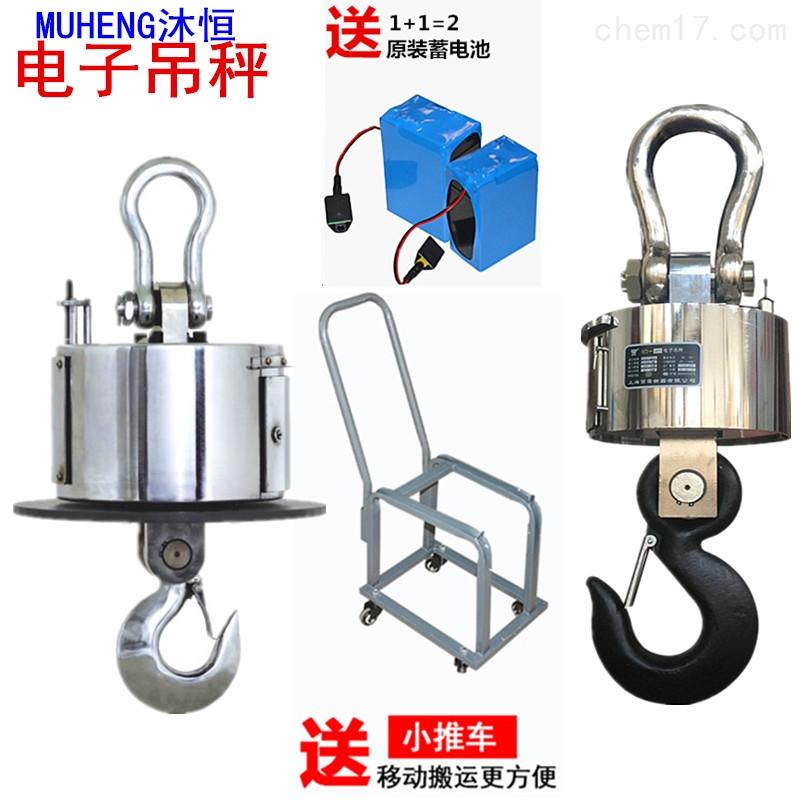 北京20吨无线带打印吊秤价格
