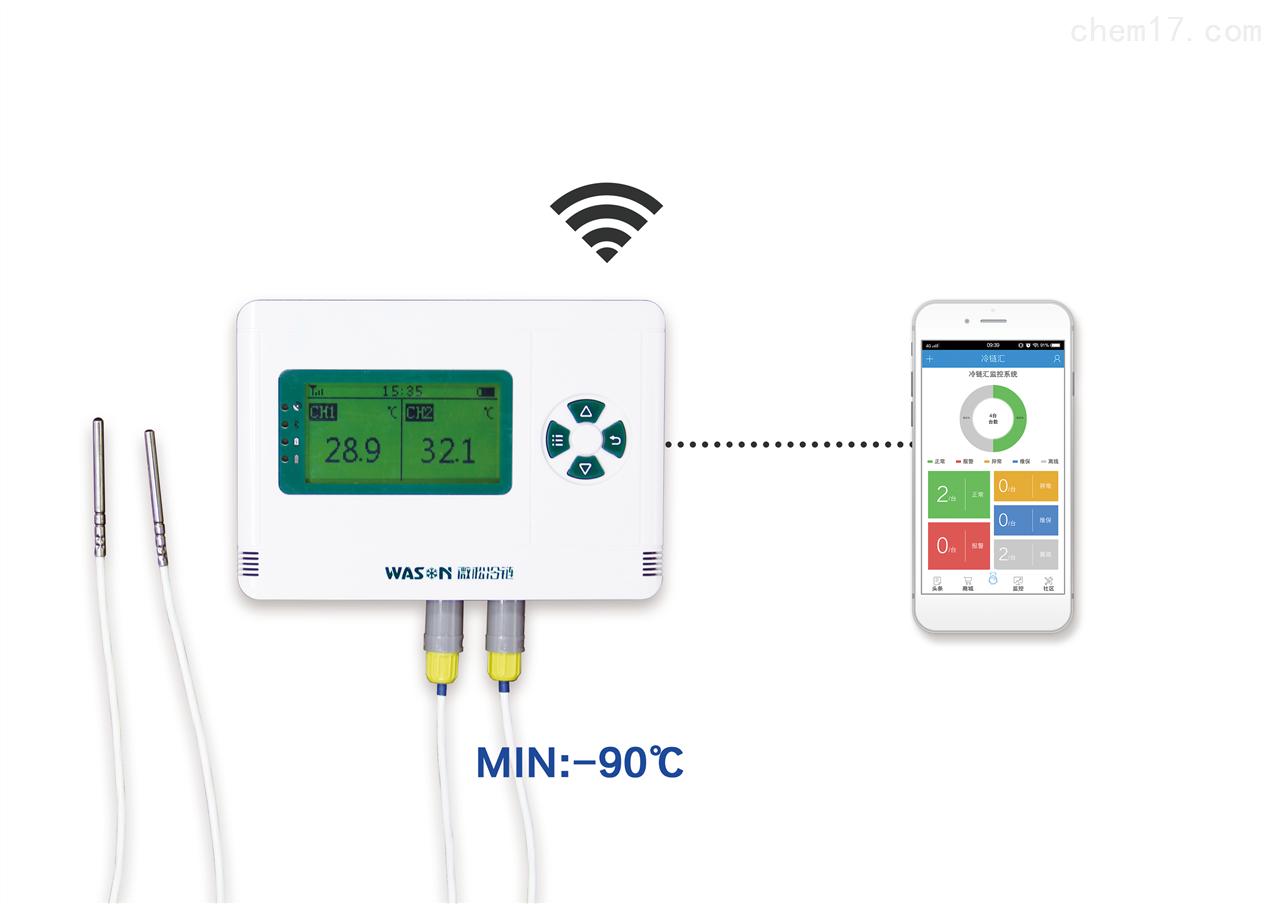 GPRS雙低溫記錄儀