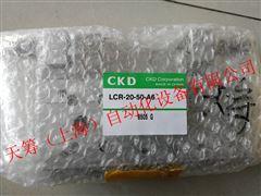 日本CKD气缸LCR-20-50-A6