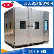步入式 高低温 湿热试验箱