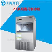 上海知信  zx-系列  雪花机制冰机