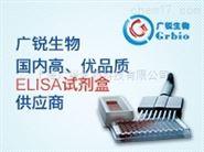 大鼠水通道蛋白3(AQP-3)ELISA试剂盒