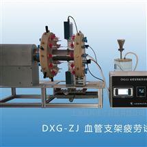DXG-ZJ大血管支架疲劳测试系统