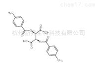 抗肿瘤试剂D-(+)-二对甲基苯甲酰酒石酸 32634-68-7