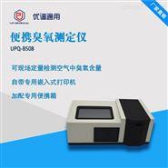 便携臭氧测定仪UPQ-B508