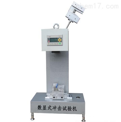 数显式简支梁冲击试验机XJJD-5/50